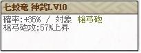 天 元親Lv10