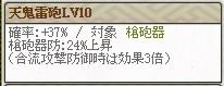 天 島津Lv10