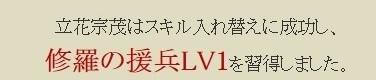 合成 宗茂12修羅3.0