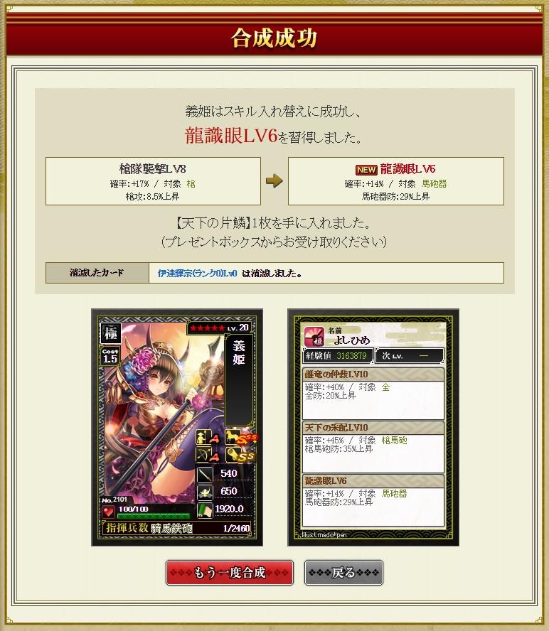 合成 義姫1