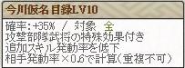 極 今川氏親Lv10