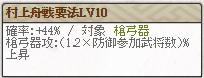 極 村上LV10