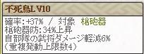 極 小田Lv10