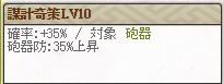 謀計Lv10