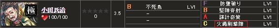 極 小田S2