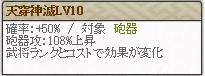 天穿Lv10