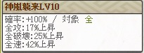 極 立花Lv10
