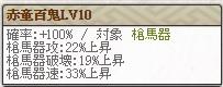 極 井伊直政Lv10