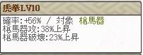 極 井伊直虎Lv10
