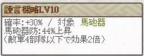 極 半兵衛Lv10