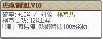 特 井伊直盛Lv10