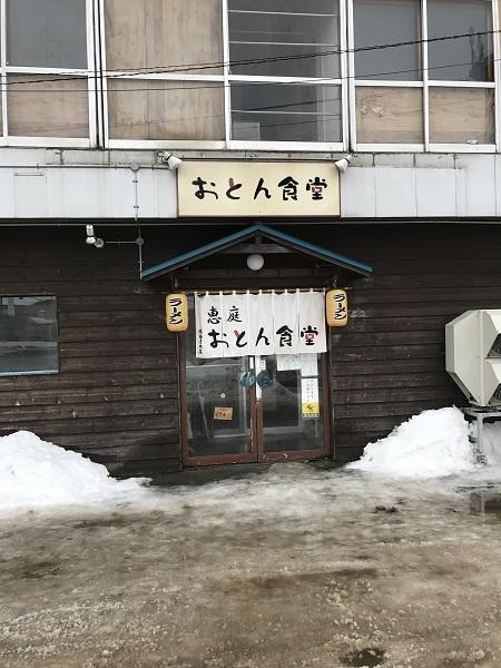 oton_syokudo03.jpg