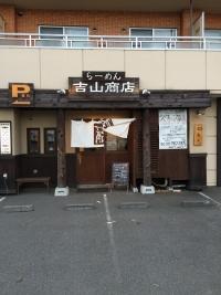 yosiyamasyoutenh03.jpg