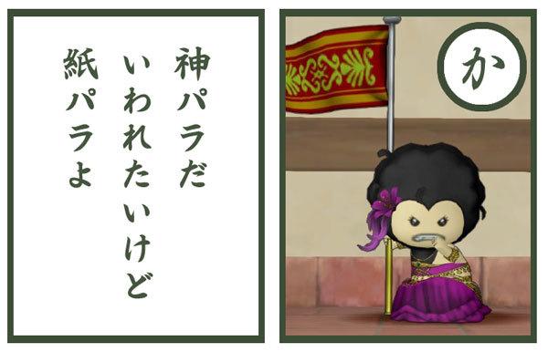 karutaう