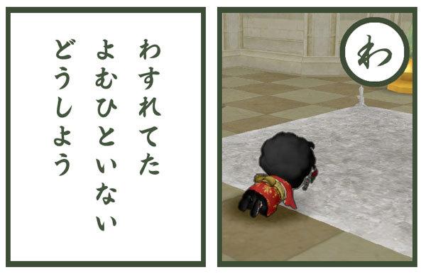 karutaわ
