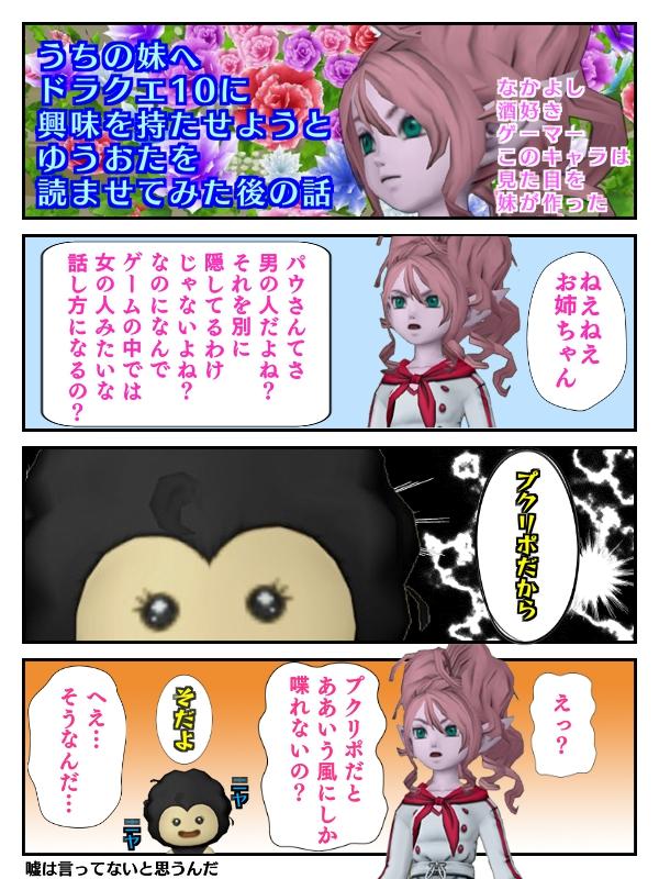 ゆうおた漫画1