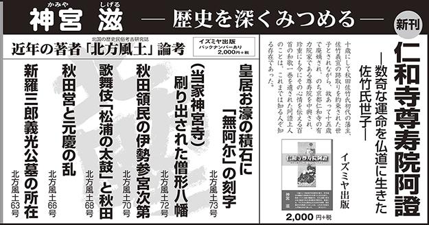魁新聞広告3