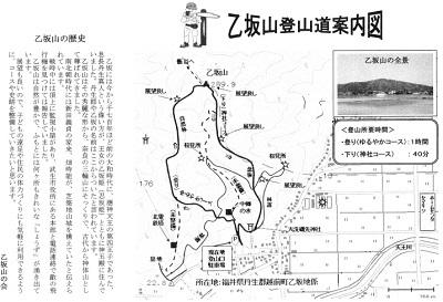 乙坂山登山道案内図