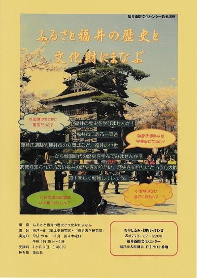 福井新聞講座チラシ3