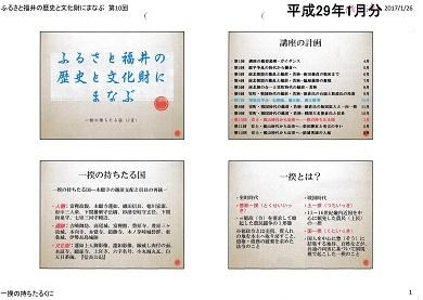 ふるさと福井の歴史と文化財にまなぶ(レジュメ表紙)