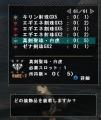 新剣聖珠_03