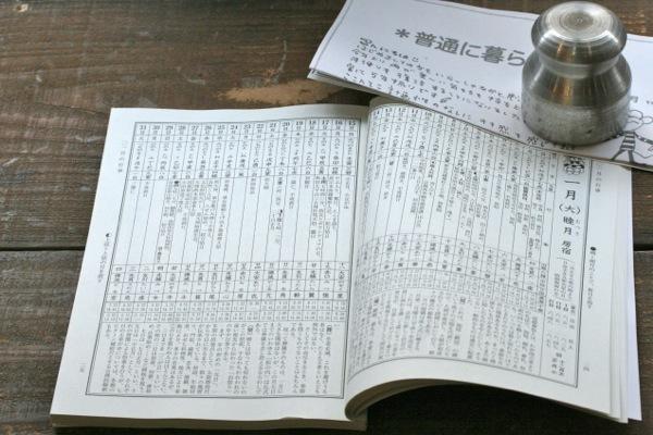 IMG_0005暦