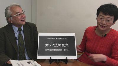 カジノ法の死角 トランプもカジノ業者?- 山田厚史の闇と死角シリーズ