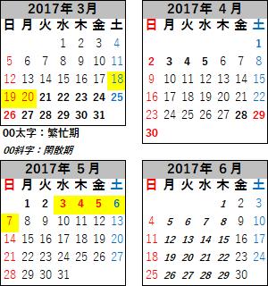 2017年3~6月カレンダー