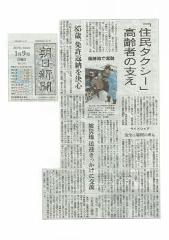 20170109 朝日新聞