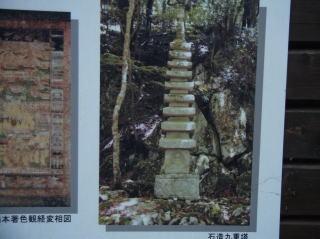松尾寺石造九重塔
