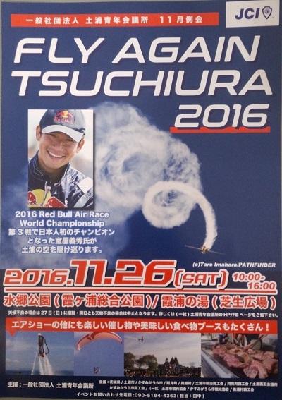 FLYtsuchiura_20161126_400.jpg