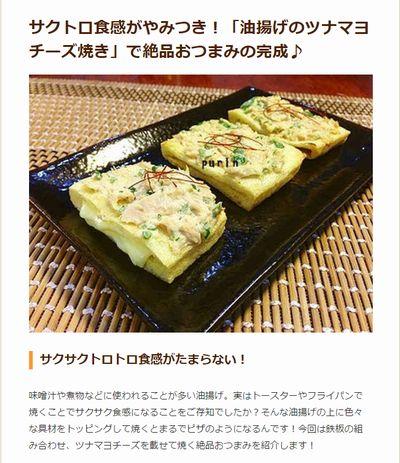 クックパッドニュース♪油揚げのツナマヨチーズ焼き