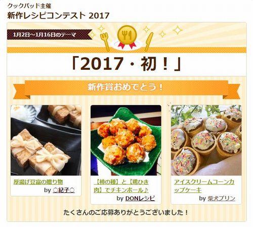 新作レシピコンテスト入賞20171