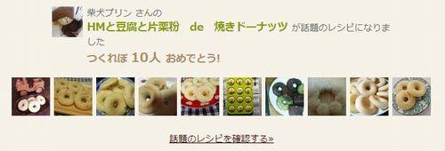 「HMとお豆腐と片栗粉で焼きドーナッツ」つくれぽ10