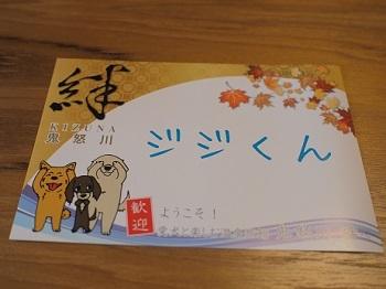 鬼怒川絆到着20160416-6