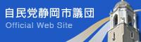 自由民主党静岡市議会議員団