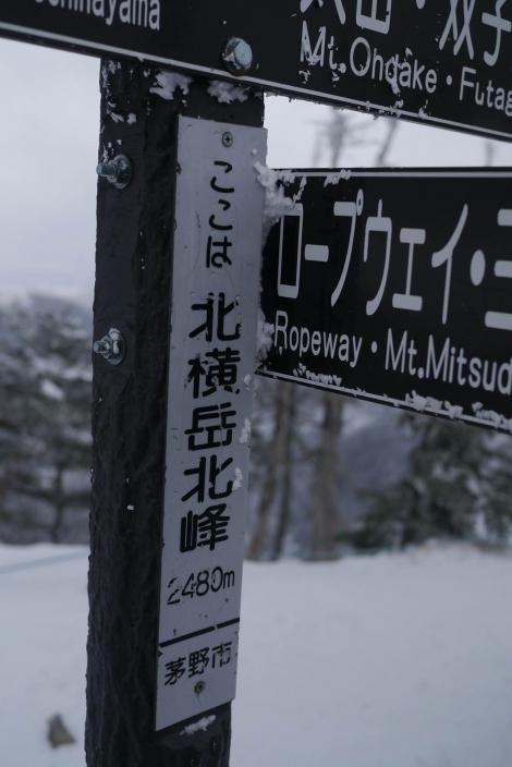 赤横岳 (51)
