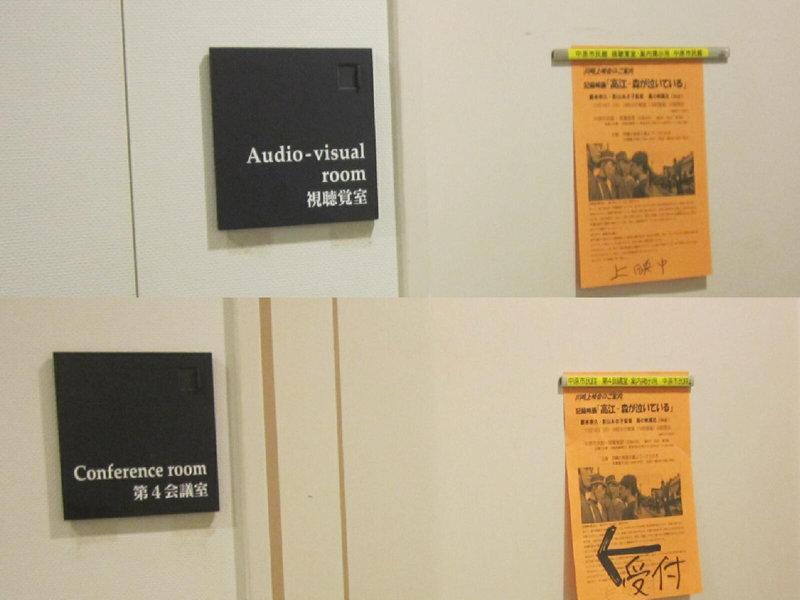 視聴覚室_第4会議室[1]