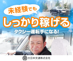 男女タクシードライバー募集中