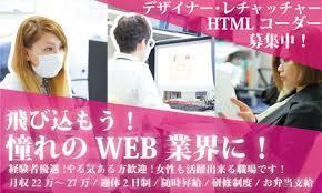事業拡大につきWEBデザイナー緊急大募集!