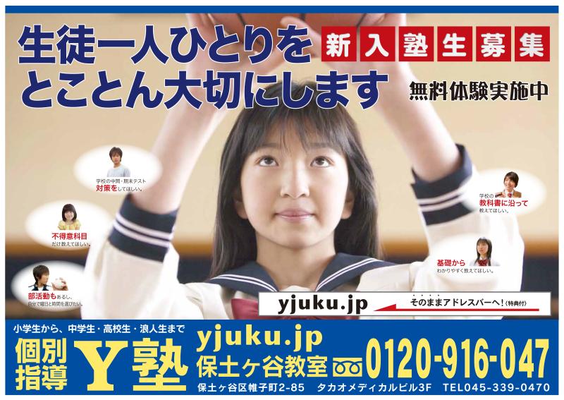 保土ヶ谷の塾 Y塾の個別指導募集中!