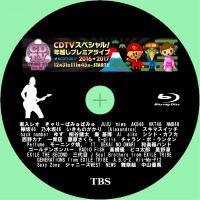CDTV2016-2017br.jpg