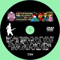 CDTV2016-2017dvd.jpg