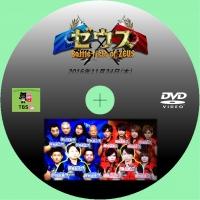 zeusu20161124-dvd.jpg