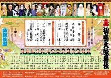 kabukiza_201601fff_39d3a65da87ca803851b48e9aa755384_20161231231704711.jpg