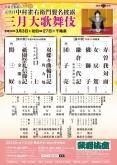 kabukiza_201603ffl_93e3f0948f98b25017e617c50ea9b9d1.jpg