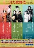 kabukiza_201712f.jpg