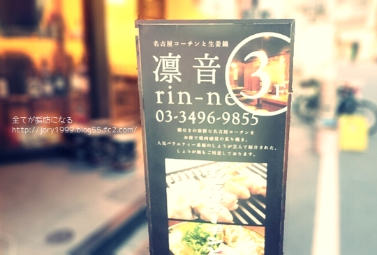 rinne1.jpg