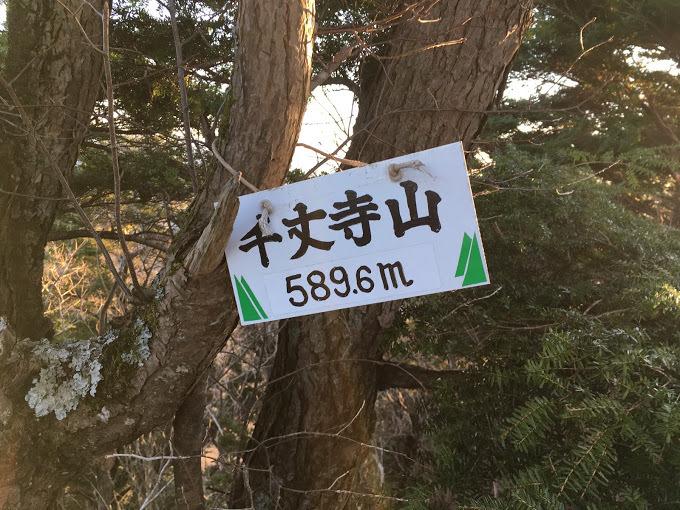 千丈寺山/名板