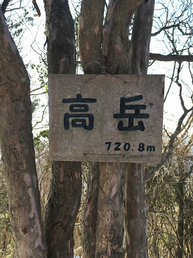 高岳/銘板